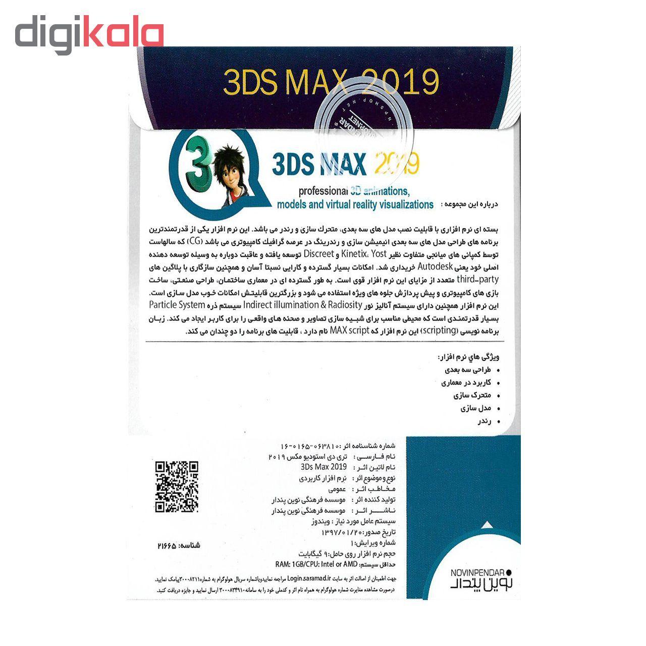نرم افزار 3DS MAX 2019 نشر نوین پندار main 1 2