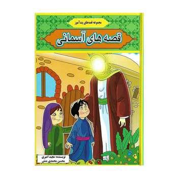 کتاب مجموعه قصه های پند آموز قصه های آسمانی اثر مجید امیری و محسن محمدی منش
