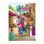 کتاب قصه های پند آموز بهلول اثر مجید مهری