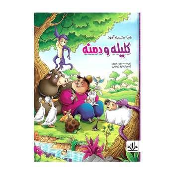 کتاب قصه های پند آموز کلیله و دمنه اثر مجید مهری