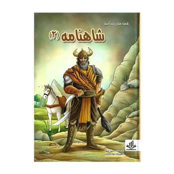کتاب قصه های پند آموز شاهنامه 2 اثر مجید مهری