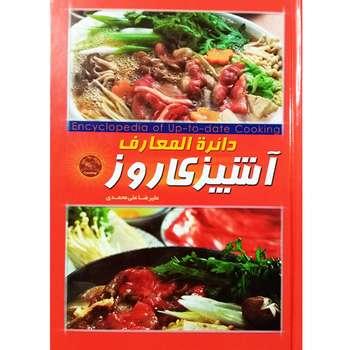 کتاب دایره المعارف آشپزی روز اثر علیرضا علی محمدی