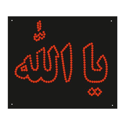 تابلو ال ای دی طرح یا الله مدل 1001