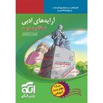 کتاب آرایه های ادبی نظام جدید اثر علیرضا عبد المحمدی thumb