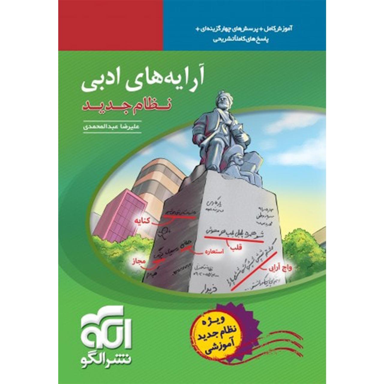 کتاب آرایه های ادبی نظام جدید اثر علیرضا عبد المحمدی