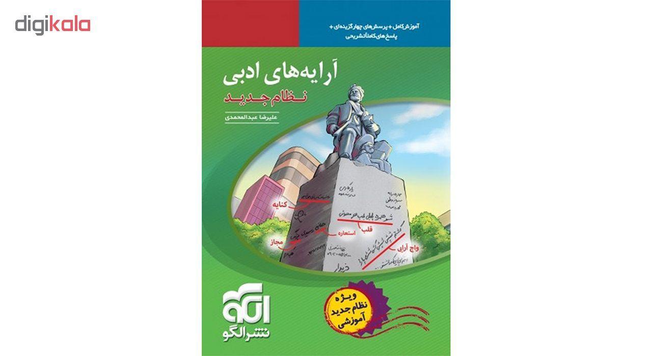 کتاب آرایه های ادبی نظام جدید اثر علیرضا عبد المحمدی main 1 1