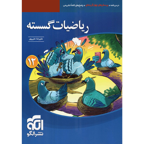 کتاب ریاضیات گسسته دوازدهم اثر علیرضا علیپور