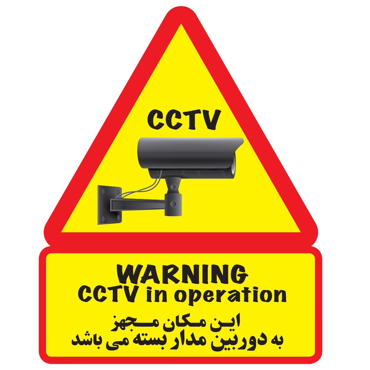 استیکر علامت هشدار دهنده دکوگراف مدل  دوربین مدار بسته کد 05