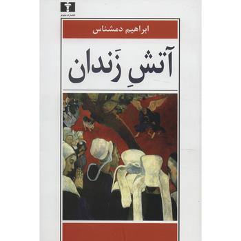 کتاب آتش زندان اثر ابراهیم دمشناس