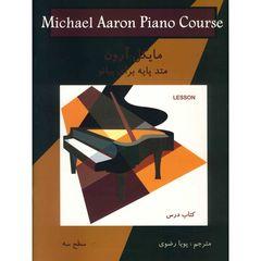کتاب متد پایه برای پیانو اثر مایکل آرون