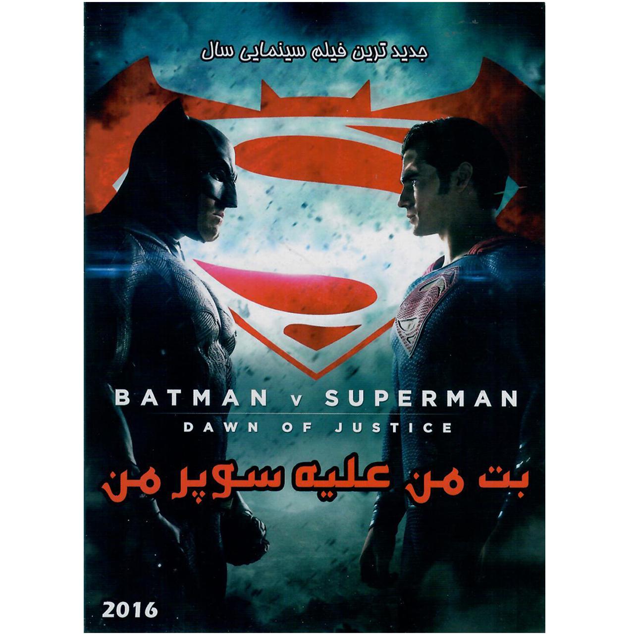 انیمیشن بت من علیه سوپرمن اثر ریک موریلز
