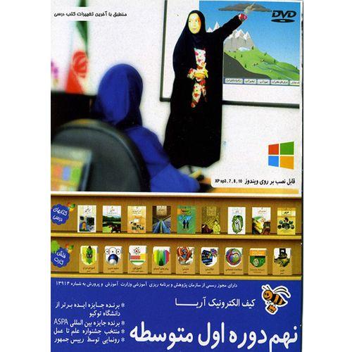 نرم افزار آموزشی کیف الکترونیک آریا نهم دوره اول متوسطه نشر پارس