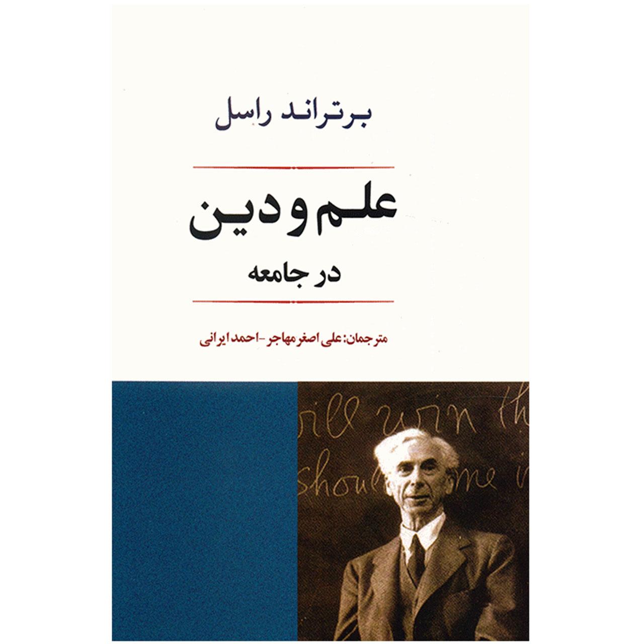 خرید                      کتاب علم و دین در جامعه اثر برتراند راسل