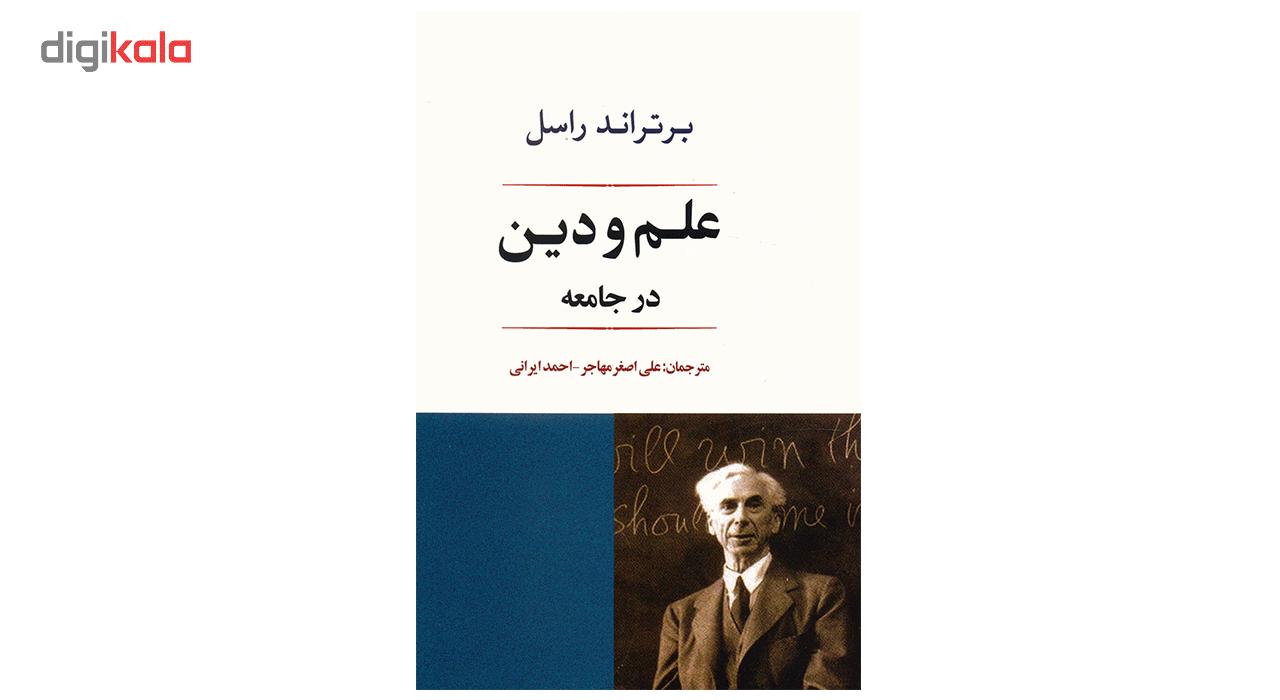 کتاب علم و دین در جامعه اثر برتراند راسل main 1 1