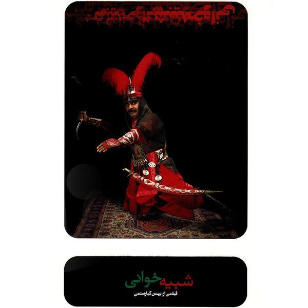 مستند شبیه خوانی اثر بهمن کیارستمی