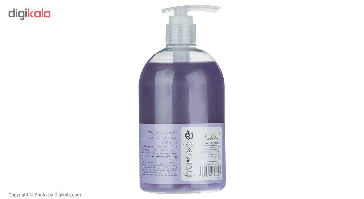 مایع دستشویی درما کلین مدل Lavender حجم 500 میلی لیتر main 1 3