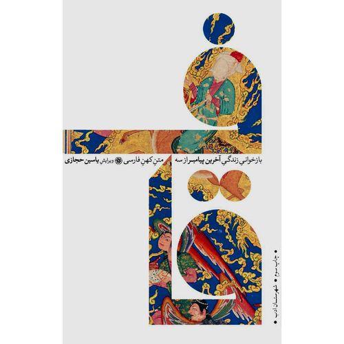 کتاب قاف اثر یاسین حجازی