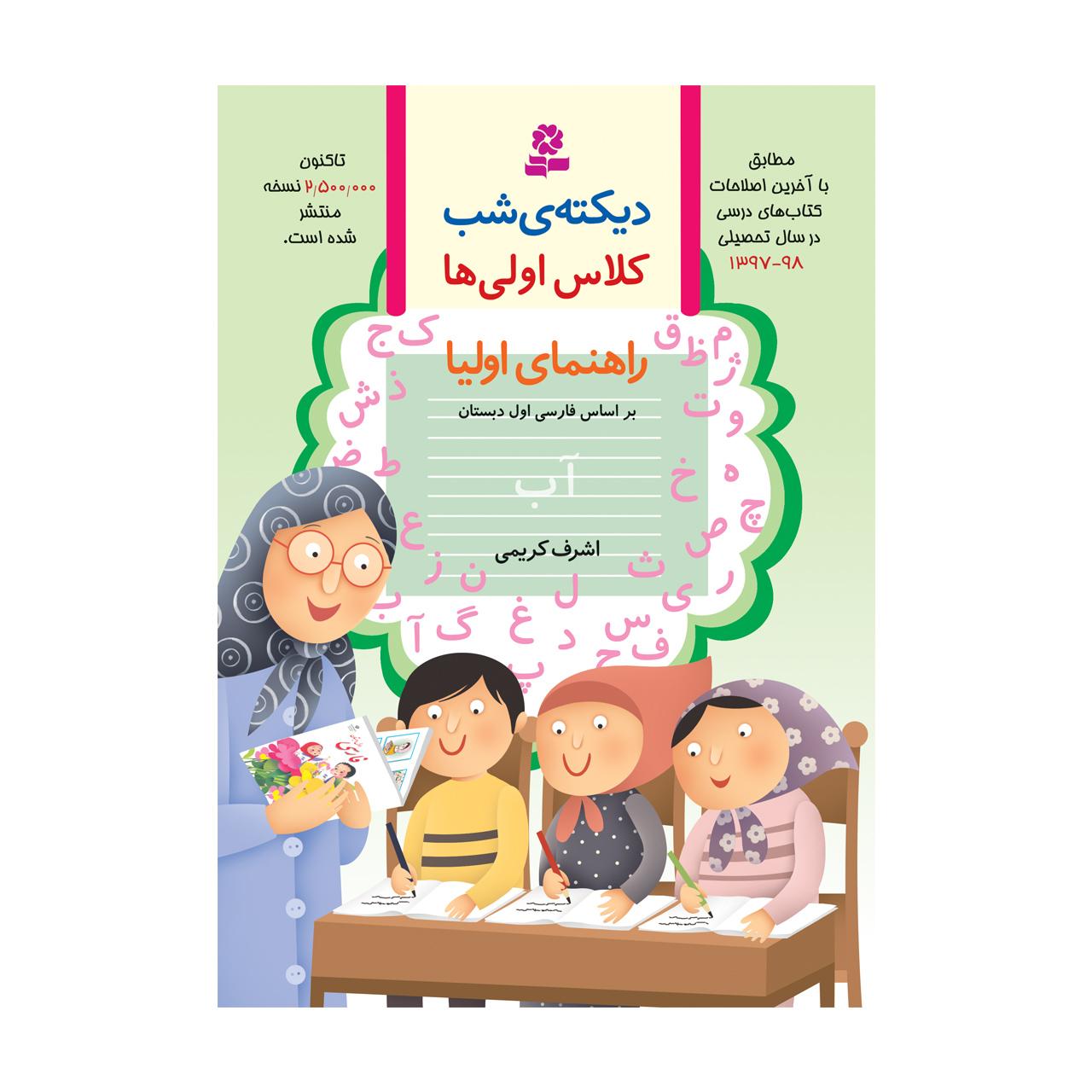 خرید                      کتاب ديکتهی شب کلاس اول دبستان  اثر اشرف کریمی