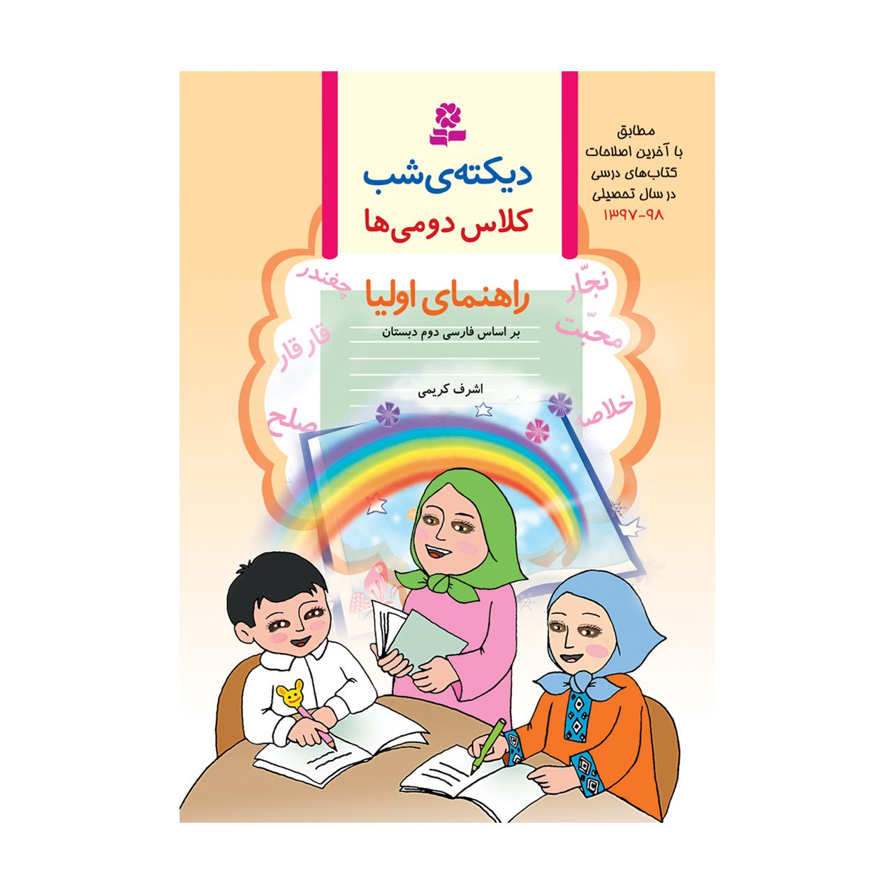 خرید                      کتاب ديکتهی شب کلاس دوم دبستان اثر اشرف کریمی