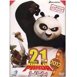 انیمیشن پاندای کونگ فو کار 21 (بابا غاز)
