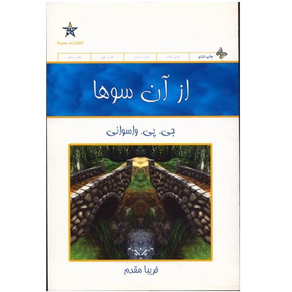کتاب از آن سوها اثر جی. پی. واسوانی