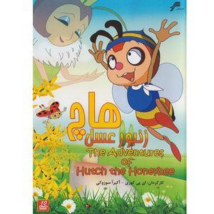 سریال تلویزیونی هاچ زنبور عسل