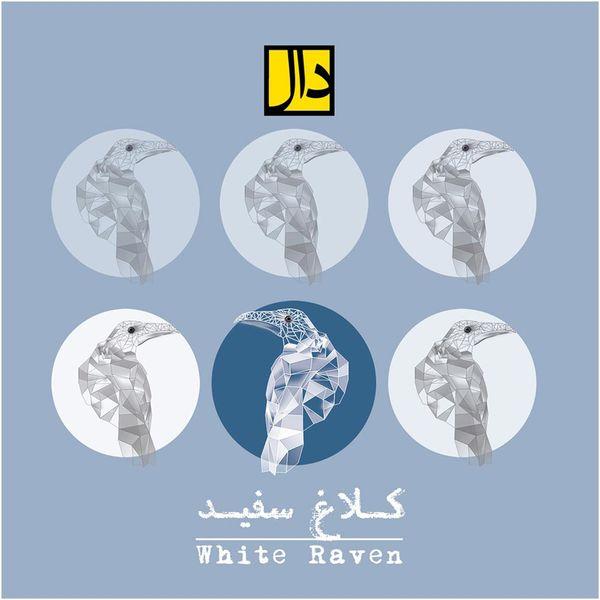 آلبوم موسیقی کلاغ سفید اثر گروه دال