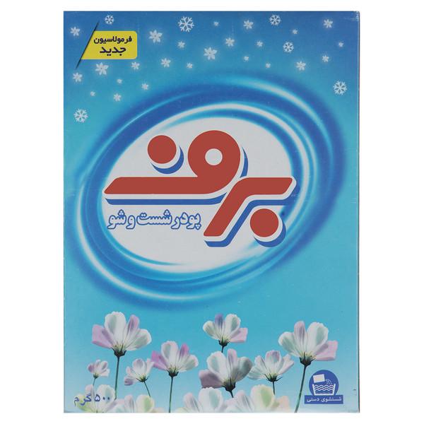 پودر رخت شویی دستی برف مدل Flower مقدار 500 گرم