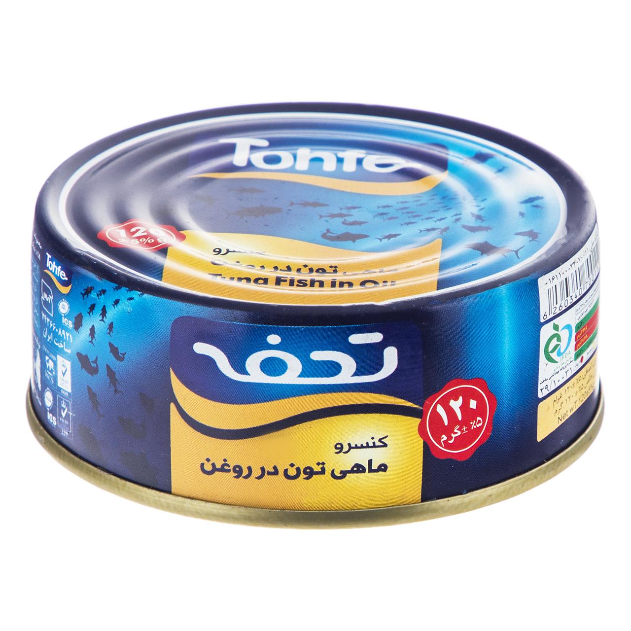 کنسرو ماهی تون در روغن تحفه مقدار 120 گرم