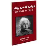 کتاب جهانی که می بینم اثر آلبرت انیشتین thumb