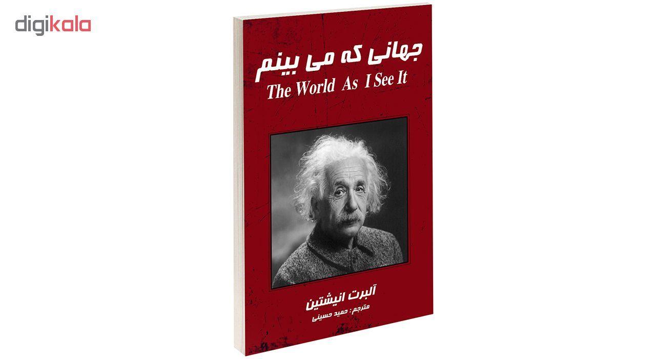 کتاب جهانی که می بینم اثر آلبرت انیشتین main 1 1