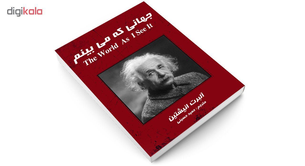 کتاب جهانی که می بینم اثر آلبرت انیشتین main 1 3