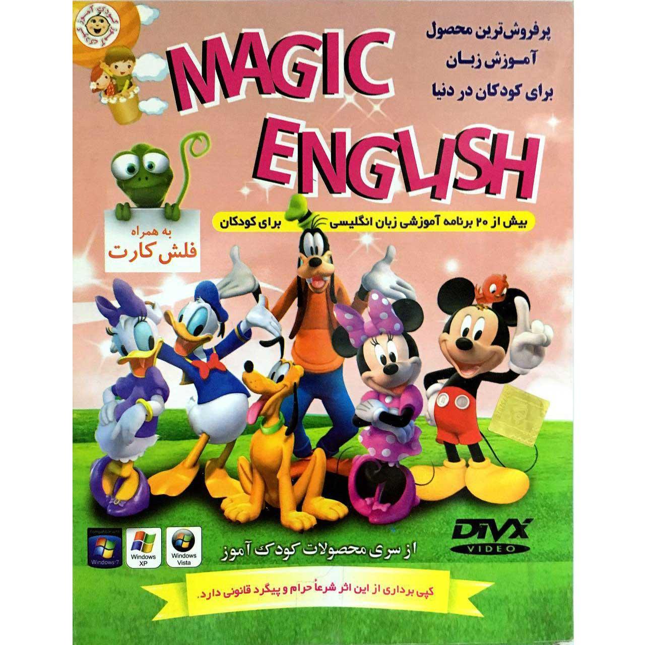 مجموعه آموزش زبان انگلیسی مجیک انگلیش انتشارات نرم افزاری لوح سبا