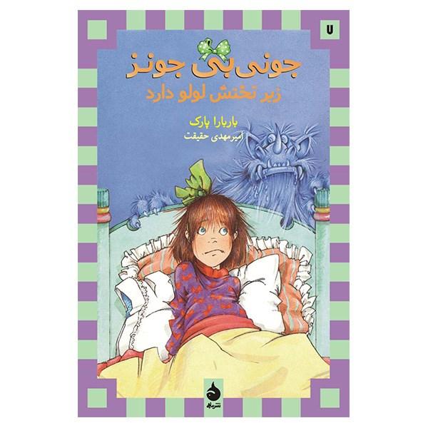 کتاب جونی بی جونز زیر تختش لولو دارد اثر باربارا پارک