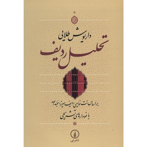 کتاب تحلیل ردیف اثر داریوش طلایی