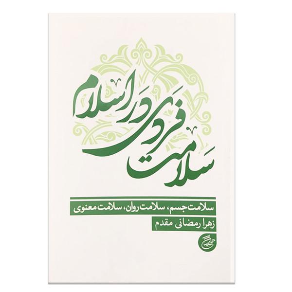 کتاب سلامت فردی در اسلام اثر زهرا رمضانی مقدم