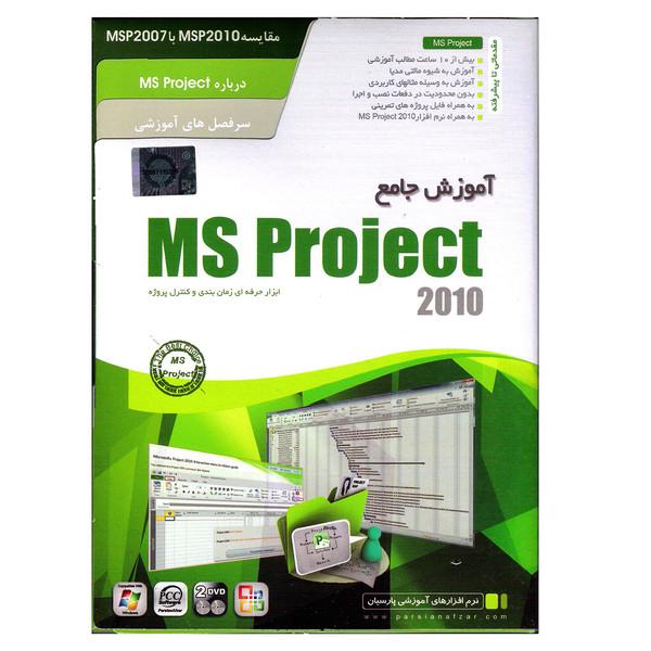 آموزش جامع MS Project 2010 نشر پارسیان
