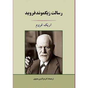 کتاب رسالت زیگموند فروید اثر اریک فروم