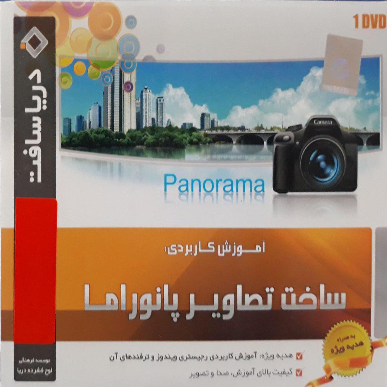 آموزش ساخت تصاویر پانوراما و سه بعدی نشر دریاسافت