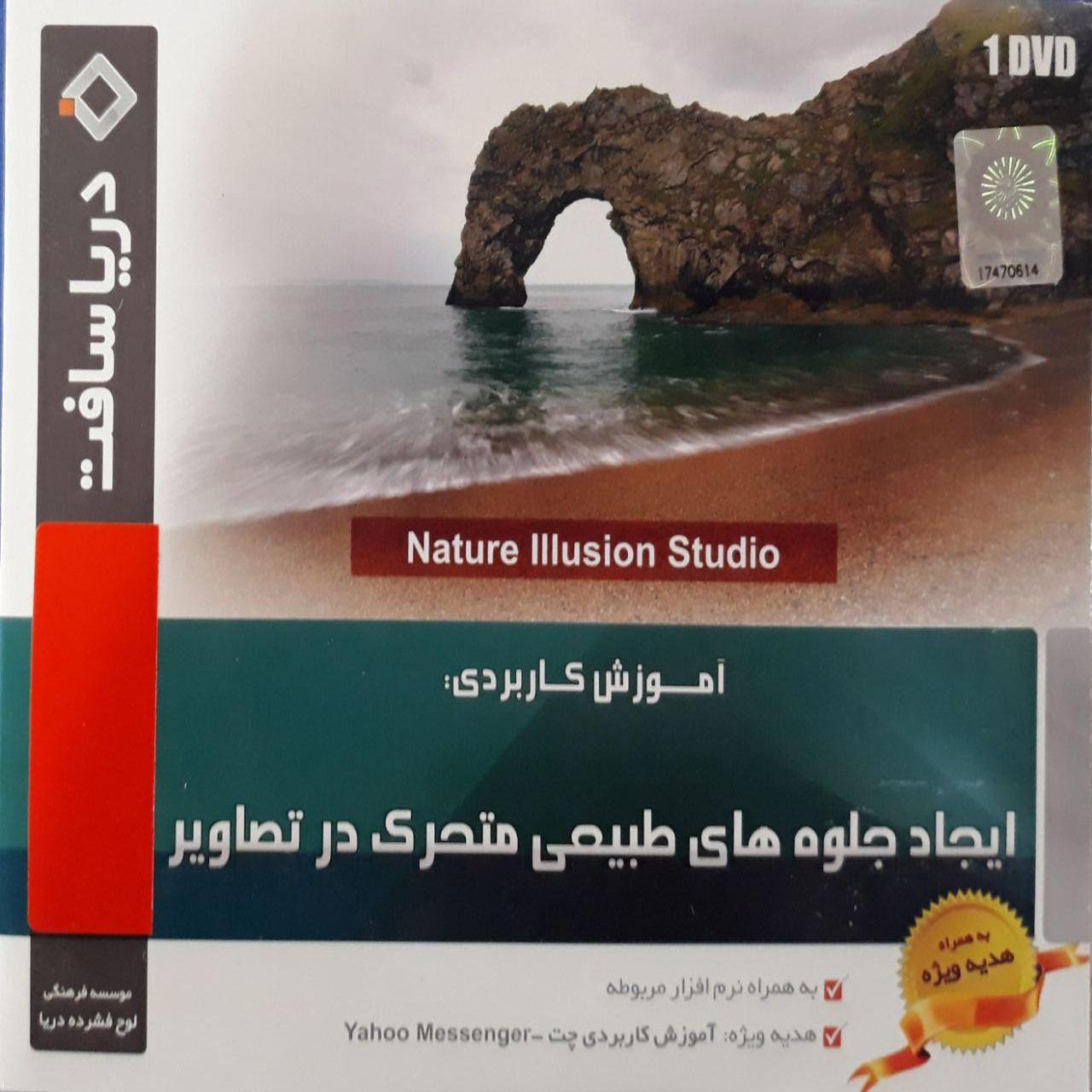 آموزش ایجاد جلوه های طبیعی متحرک در تصاویر نشر دریاسافت