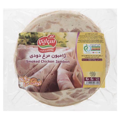 ژامبون مرغ دودی 90% سولیکو مقدار 300 گرم