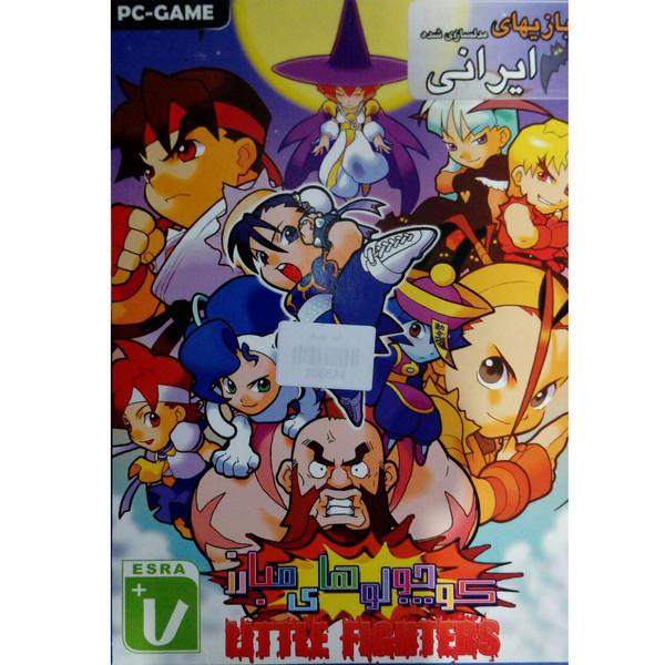 بازی ایرانی کوچولوهای مبارز مخصوص pc نشر عصر بازی
