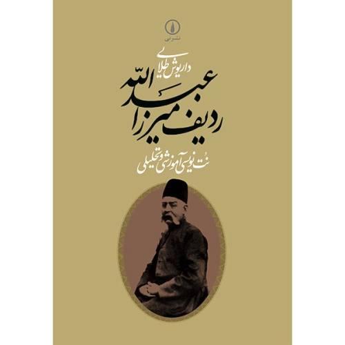 کتاب ردیف میرزا عبدالله اثر داریوش طلایی