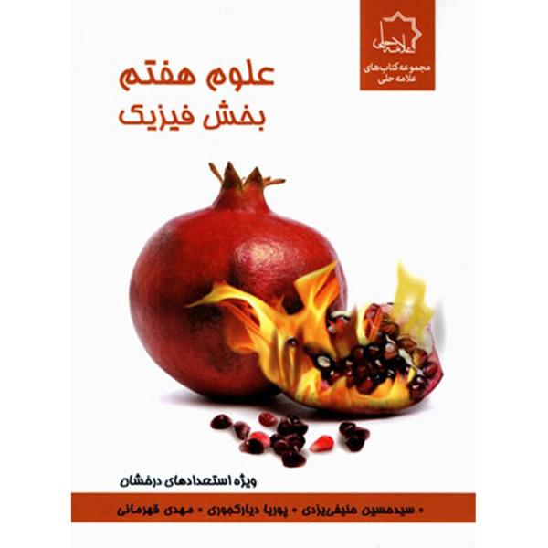 کتاب علوم هفتم بخش فیزیک حلی اثر حسین حنیفی یزدی