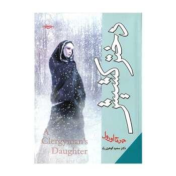 کتاب دختر کشیش اثر جورج اورول