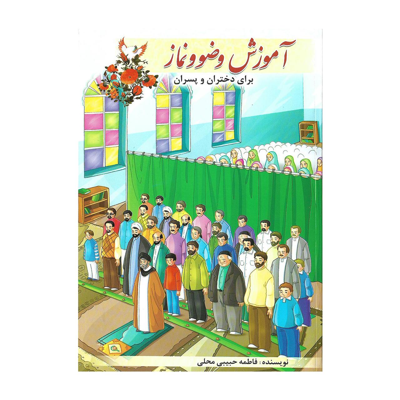 آموزش وضو و نماز اثر فاطمه حبیبی محلی