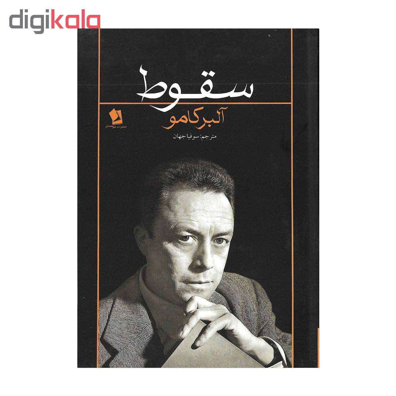 خرید                      کتاب سقوط اثر آلبر کامو