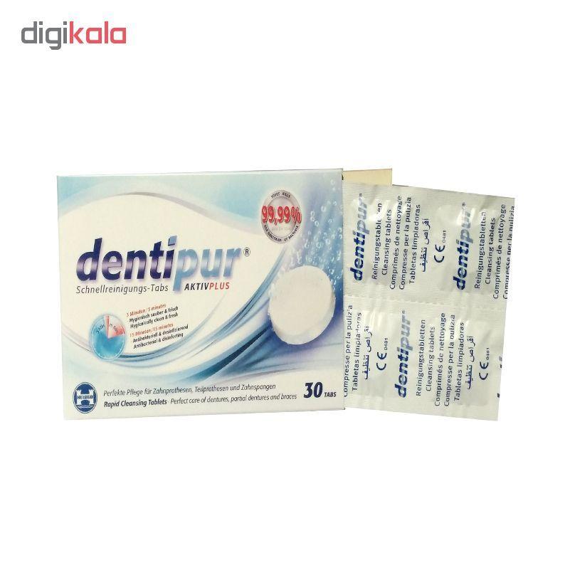 قرص تمیز کننده دندان مصنوعی دنتی پور بسته 30 عددی main 1 2