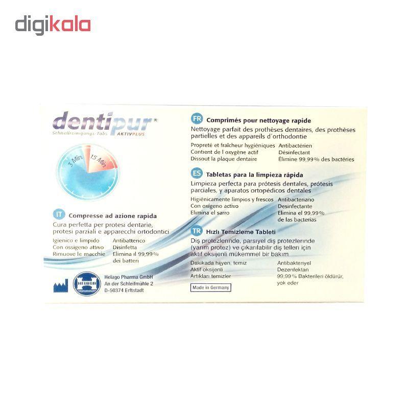 قرص تمیز کننده دندان مصنوعی دنتی پور بسته 30 عددی main 1 3