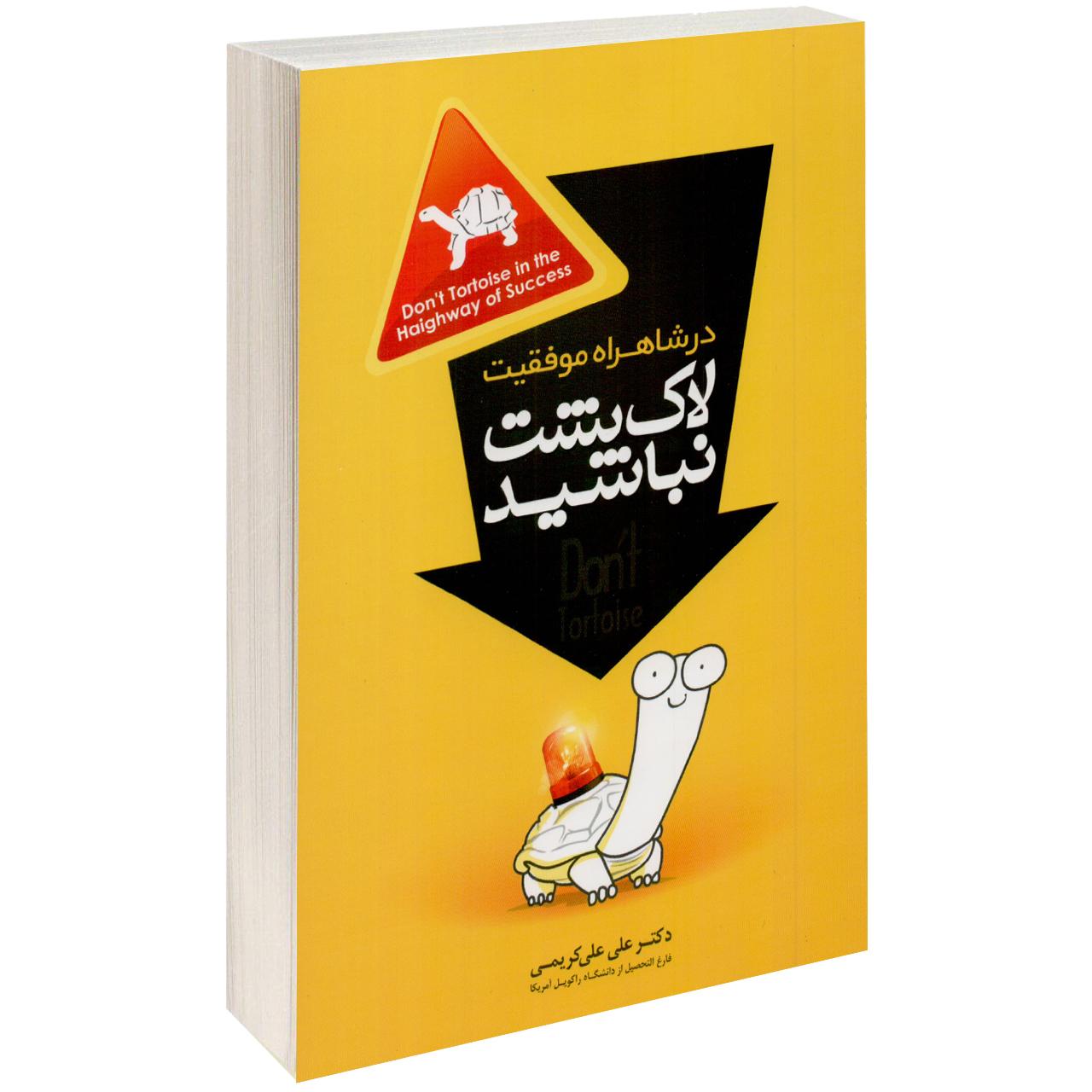 خرید                      کتاب در شاهراه موفقیت لاک پشت نباشید اثر علی علی کریمی